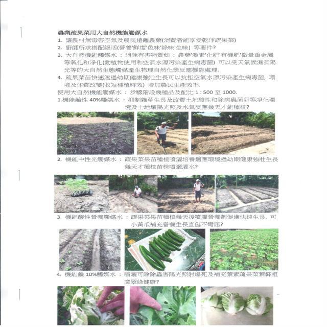 農業疏果菜用大自然機能觸媒水