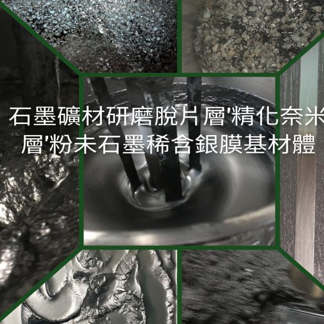 石墨稀脫層研磨為單層片技科