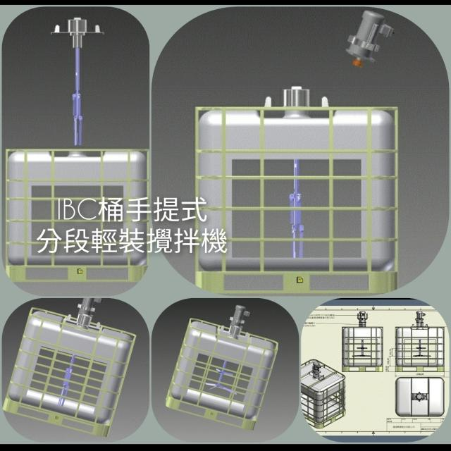 IBC桶手提分段式攪拌機